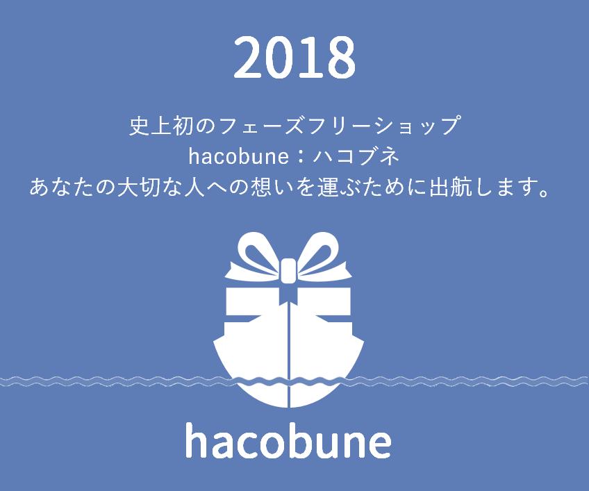 hacobuneとは